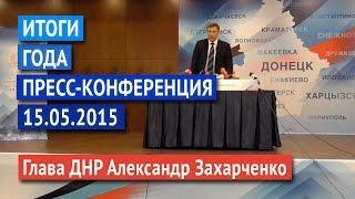 Итоги года. Глава ДНР Александр Захарченко. 15.05.2015
