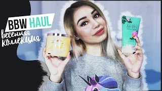 BATH AND BODY WORKS HAUL 2017 - Весенняя Коллекция ^_^