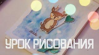 Урок Рисования №2: КРАСИВЫЙ ФОН - АРТБУК, СКЕТЧБУК И ЛИЧНЫЙ ДНЕВНИК | Maria Ponomaryova(, 2015-10-18T08:53:26.000Z)