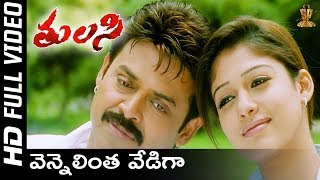 Vennelintha Full HD Video Song | Tulasi Telugu  Movie | Venkatesh | Nayanthara | Shriya | SP Music