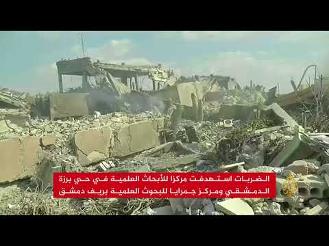 تعرف على مواقع الضربات الثلاثية في سوريا