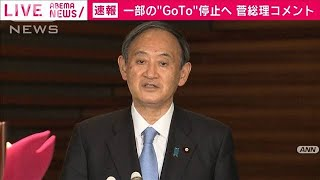 GoToトラベルやGoToイートの運用見直し表明 菅総理(2020年11月21日) - YouTube