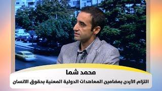محمد شما - التزام الأردن بمضامين المعاهدات الدولية المعنية بحقوق الانسان