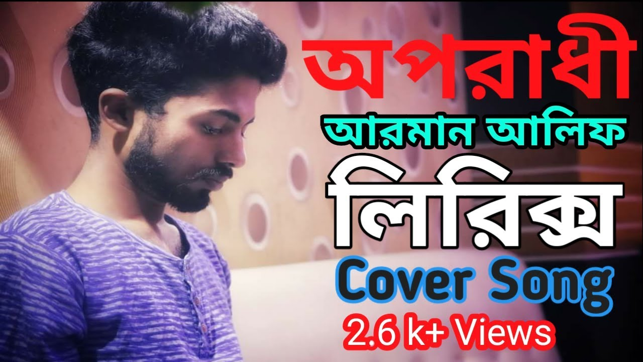 Oporadhi  Lyrics  Arman Alif  Bangla New Song 2018
