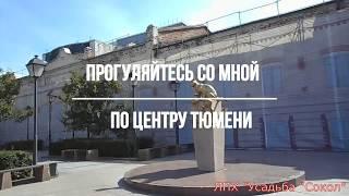 Прогулка в центре Тюмени. Сквер кошек. Площадь. Памятники