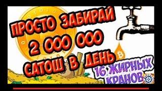 Coin power, Новый Накопительный Биткоин кран, сбор сатош 1 раз в 6 часов!