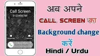 Default Call Screen Wallpaper - Nobel