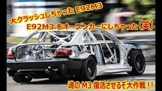 E92M3をオープンカーにしちゃいました(笑)|BMW|M3|復活|Drive.レースカー