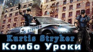 Mortal Kombat - Stryker (комбо уроки)