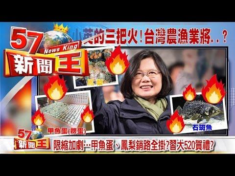 限縮加劇…甲魚蛋、鳳梨銷路全掛?習大520賀禮?《57新聞王》2016.05.19