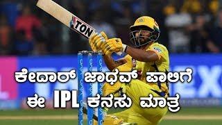 IPL 2018 : ಕೇದಾರ್ ಜಾಧವ್ ಅವರಿಗೆ ಎಷ್ಟು ದೊಡ್ಡ ಪೆಟ್ಟಾಗಿದೆ ಗೊತ್ತಾ ?   Oneindia Kannada