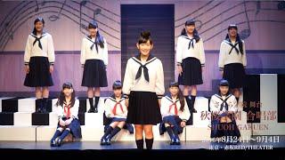 舞台「秋桜学園合唱部」 2016年8月24日〜9月4日 @赤坂RED/THEATER 脚本...