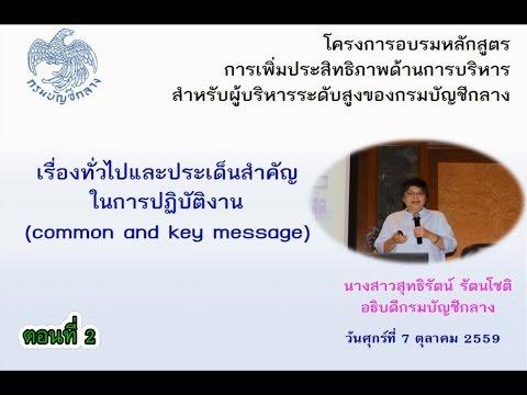 อธิบดีกรมบัญชีกลาง บรรยาย Common and Key message ตอนที่ 2