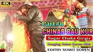 CHINAR BAU  KURI//PART#8//SAGAR CHAKA GIRGIR BAGING SAHAO HERAM SIKIR 2021