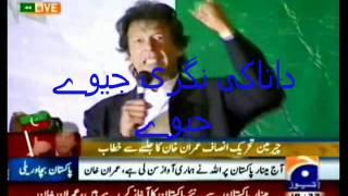 Imran Khan Lahore Jalsa Rally 30 oct 2011 pti Pakistan