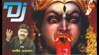 Kalo Ki Kaal Mahakali - Dj Remix - Manish Agrwal -  09300982985 !! Video Song