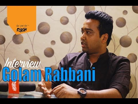 Interview of Golam Rabbani ll সৎ, যোগ্য ও পরিবারের মতাদর্শ জেনে নেতা বানানো উচিত