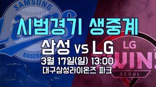 시범경기 생중계 LG : 삼성 실시간 중계