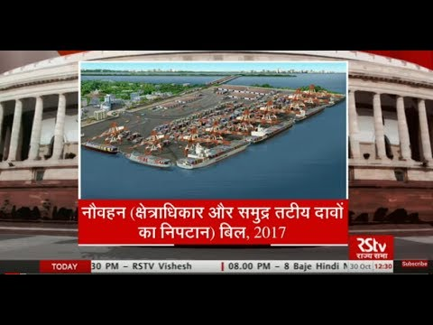 Sansad Samvad: The Admiralty (Jurisdiction & Settlement of Maritime Claims) Bill, 2017 : EP - 01