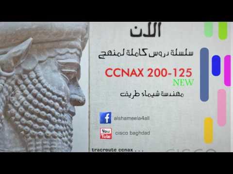 60- CCNAX 200-125 Cloud Computing By Eng.Shaymaa Tarif