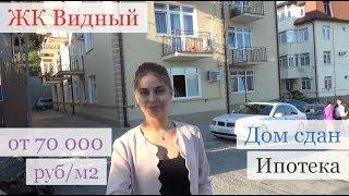 Квартира в Сочи с шикарным видом / ЖК Видный / Недвижимость в Сочи