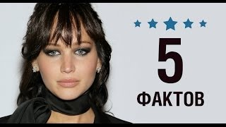 Дженнифер Лоуренс - 5 Фактов о знаменитости || Jennifer Lawrence
