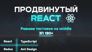 React JS ПРОДВИНУТЫЙ КУРС