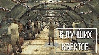 Fallout 4 - 5 Лучших квест - модов