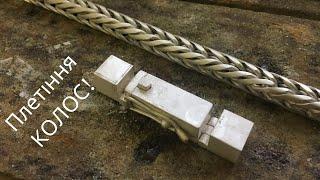 How it's made  Silver Bracelet 100g  Срібний Браслет 100 грам  Плетіння Колос  Замок Коробочка