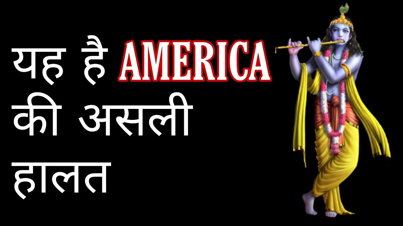 यह है America की असली हालत  - Shri Vrindavanchandra Das