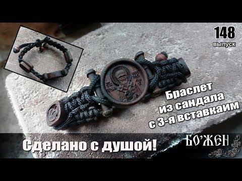 Православный браслет из сандала