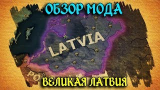 ЛАТВИЯ СИЛА / ОБЗОР МОДА НА HEARTS OF IRON 4