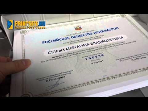 Печать сертификатов и дипломов с персонализацией