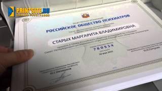 Печать сертификатов и дипломов с персонализацией(Печать сертификатов офсетном специальными красками с гильошной сеткой, тиснением 2 фольгой и сложной цветн..., 2014-07-27T14:51:22.000Z)