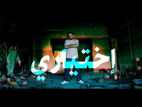 Ekhtiari -Al Hevy (Prod. By Dj Goadman) | إختياري - الهيڤي