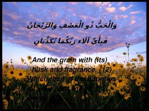 Sheikh Mustafa Ismail rare surah Ar-Rahman