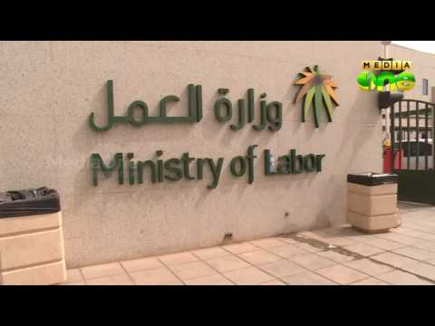 Labour contract will available in online in Saudi