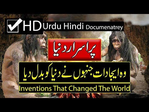 Inventions That Changed The World - Urdu Hindi Documentaries - Purisrar Dunya 2018