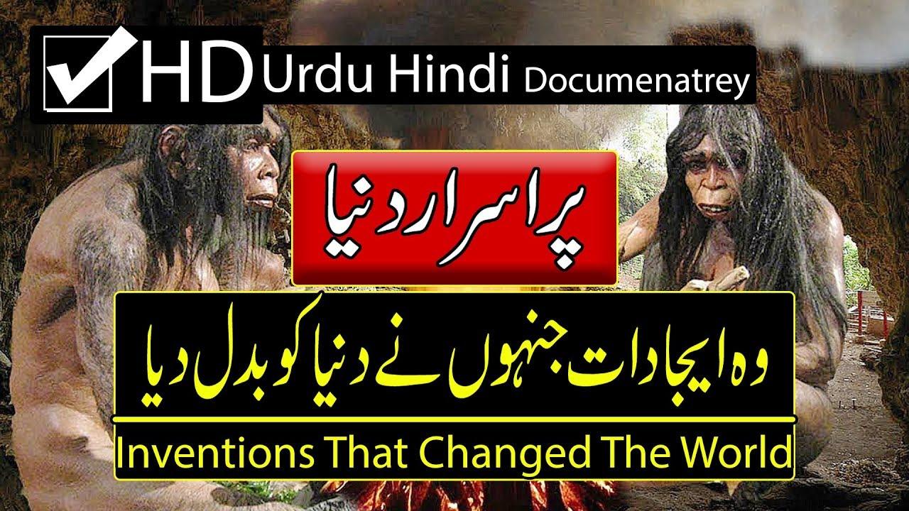 Inventions That Changed The World - Urdu Hindi Documentaries - Purisrar  Dunya 2018 by Purisrar Dunya