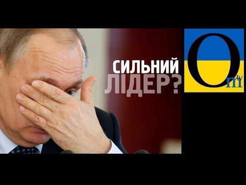 Проект 'вєлікая расія' згортається. Путіна ненавидять навіть вчорашні путінофіли - Ruslar.Biz