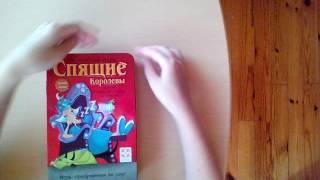 Игра спящие королевы(Обзор игры спящие королевы., 2016-07-26T12:49:48.000Z)