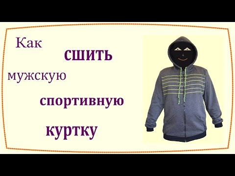 Как сшить мужскую спортивную куртку   How to sew a mens sports jacket
