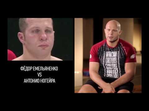 Федор Емельяненко. Главная битва - 2018