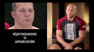 Федор Емельяненко. Главная битва.