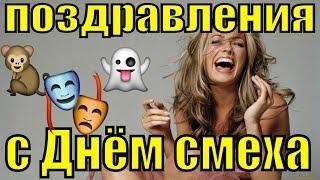 Поздравления с Днём смеха 2019 песня поздравление на 1 апреля День смеха