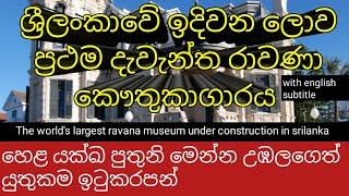 24- ශ්රී ලංකාවේ ඉදිවන රාවණා කෞතුකාගාරයRavana Museum under construction in Sri Lanka ravana/museum