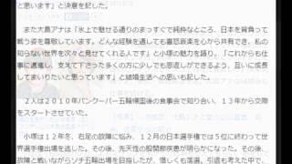 小塚崇彦&フジ大島アナが婚約 来年結婚「喜怒哀楽を心から共有できる ...