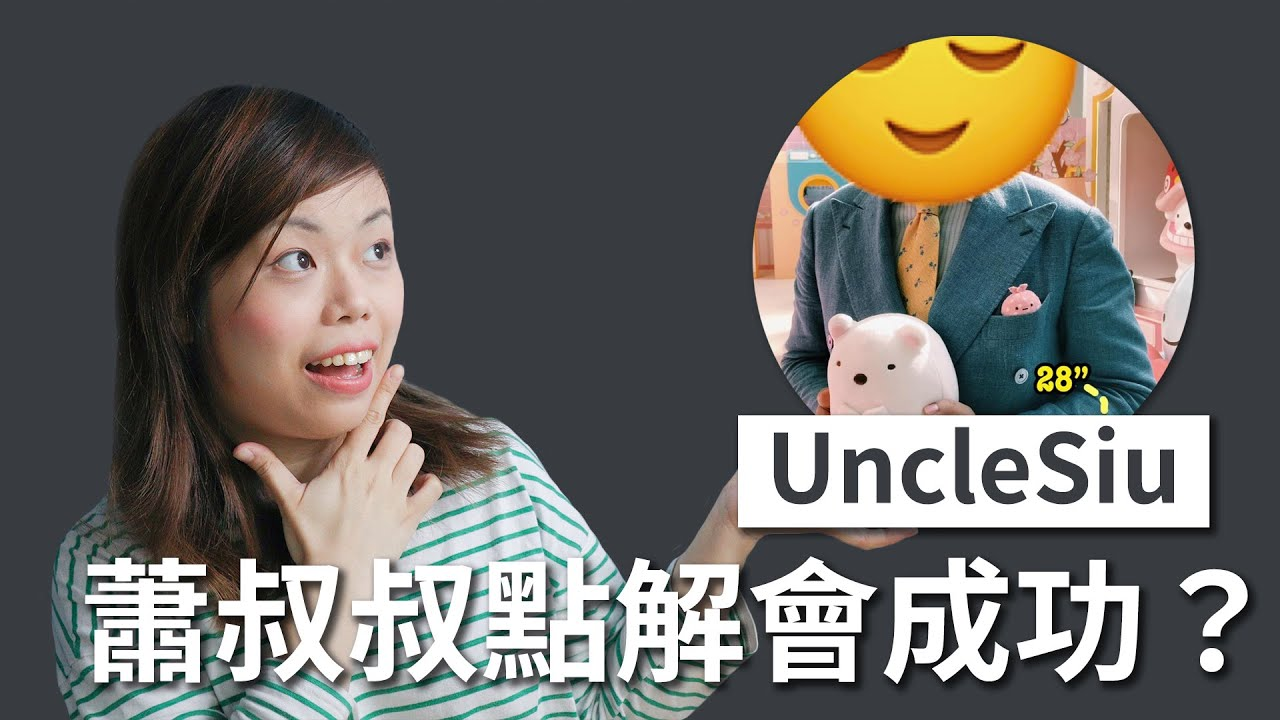 Uncle Siu蕭叔叔點解會咁成功?Facebook 400k likes是如何煉成的 - YouTube
