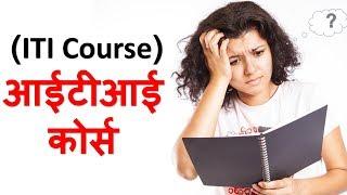 आईटीआई कोर्स ( ITI Course ) क्या है कैसे करे ? I.T.I Course After 10th & 12th | CatchHow
