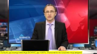 прогноз форекс события дня | аналитика рынка форекс